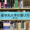【中国留学】留学先大学選び方アドバイス〜其の五〜