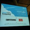 「Cloud Computing World Tokyo 2010 」に行ってきた