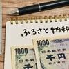 ふるさと納税:楽天経済圏の人にお勧めの方法