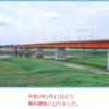 茨城県 総利根大橋有料道路が料金徴収期間満了により無料開放