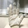 【手荒れ対策】麻福のヘンプおやすみ手袋を使ってみた【痒みで寝れない】