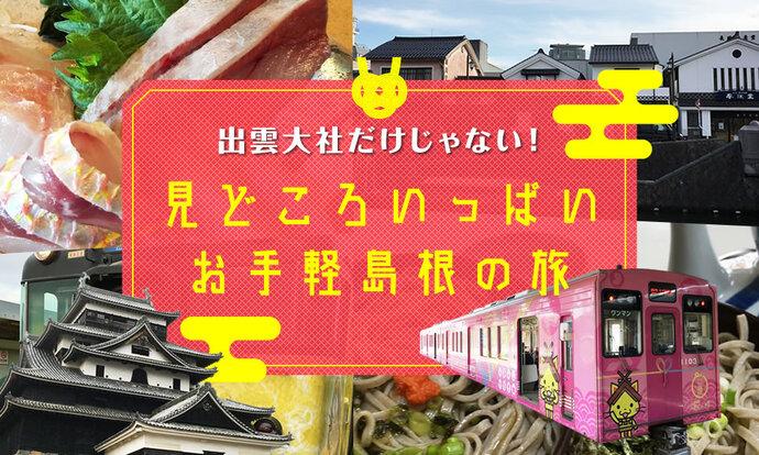 【1泊2日弾丸】出雲大社だけじゃない!見どころいっぱいお手軽島根の旅