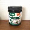 化粧水なんていらない!ミニマリストのスキンケアはココナッツオイルだけでいい理由