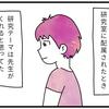 大学で楽しく学問をしてほしい(2)