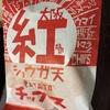 【美味しいお菓子♪】画一されつつある日本のスナック菓子で異彩を放つ紅ショウガ天チップス