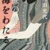 本棚:『笹の舟で海をわたる』