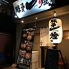 【今週のラーメン1659】 豚骨一燈 阿佐ヶ谷店 (東京・阿佐ヶ谷)中華そば