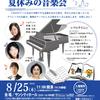 ピアノとお話でつむぐ夏休みの音楽会