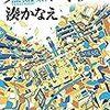 湊かなえ新刊「ブロードキャスト」 8/23発売〜異例の青春小説?〜