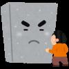 【超簡単】壁の理論