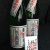 日本酒のボジョレ、「立春朝搾り」2013
