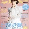 【掲載情報】25ans 9月号にて、METライブビューイングほか「ときめきカルチャーtips」を紹介!