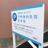 駐車場自立サインの施工事例