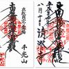 清澄寺の御首題(千葉・鴨川市)〜題目を吠える若き日蓮の風景を追い、マーライオンに逢う