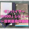 ゼンハイザー「IE900」レビュー⑥〜音質最終評価編