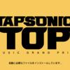 新感覚音ゲー『TAPSONIC TOP -タップソニックトップ-』レビュー
