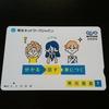 【株優生活】明光ネットワークジャパンのQUOカードでザッハトルテ購入