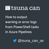 Azure Pipelines の PowerShell タスクから警告/エラーログを出す方法