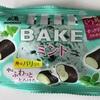 BAKEもミント味! ダースより強めのミントが爽やか!