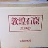 「敦煌石窟(全10巻)」文化出版局 入荷