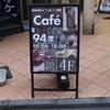 新宿三丁目「アーキテクチャカフェ棲家(SUMIKA)」〜建築がテーマの広々としたカフェ〜