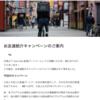 【最新】11/10(土)以降にUberEATS配達員に登録された方は赤チャリ限定で50回配達で3万円+2万円キャッシュバックになりました!