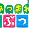 『あつまれ どうぶつの森』が発売されました!!!