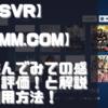 【PSVR】【DMM.com】を遊んでみての感想と評価!と解説と利用方法!