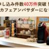 ネスカフェアンバサダー新規利用ポイントアップ中です♪美味しいコーヒーが飲めて15000円がもらえます!!1撃12150ANAマイル!