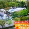 名城公園内tonarino(トナリノ)にDEAN & DELUCA CAFE(ディーン&デルーカ カフェ)& GARB CASTELLO(ガーブ カステッロ)が東海地方初出店!