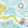 """柴田麻衣子の連載エッセイ『夢と夢のあいだ』Vol.7 """"工作お母さん"""""""