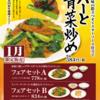 餃子の王将1月限定「レバーと青菜炒め」頂きました!^^