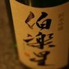 『伯楽星 純米吟醸』目指すは「究極の食中酒」。繊細でさわやかな純米吟醸酒。