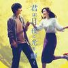 【日本映画】「君は月夜に光り輝く〔2019〕」ってなんだ?