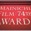 第74回毎日映画コンクール『半世界』三部門受賞