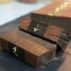 低糖質のショコラテリーヌのレシピ