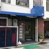 JUN大谷製麺処 天ぷらぶかっけを食べた