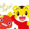 【おうち英語】4歳のおうち英語まとめ、しまじろう Englishの口コミも♪