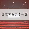 【日本アカデミー賞2017】ノミネート映画一覧・タイムテーブル・最優秀賞を予想(3/3)
