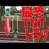 【Minecraft】ヤバすぎる最恐トラップ!?くろすけのスカイウォーズ!part234