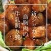 節約レシピ・新ジャガと鶏胸肉の牛乳照煮