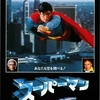 『スーパーマン ディレクターズ・カット版』