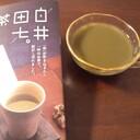 白井田七。茶 販売店はどこ? どんな味? 購入して飲んでみた。