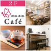 【オススメ5店】四ツ谷・麹町・市ヶ谷・九段下(東京)にあるコーヒーが人気のお店