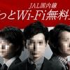 JAL国内線:ずっとWi-Fi無料宣言!もしかして、全日空ANAの機内Wi-Fiサービスの無料提供もそろそろ?!