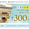 ANA 対象者限定キャンペーン「ANA FESTA 最大300マイルプレゼントキャンペーン」