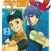 探偵学園Q 第2巻