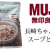 無印良品の「長崎ちゃんぽんスープ」を食べてみたら、とてつもないコレジャナイ感におそわれた話