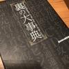 本棚からヤベェ本が出てきたー裏BUBKA編集部『裏の大事典』―