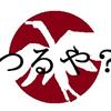【TSURUYA(ツルヤ)】近所だったらすぐ太る!?昭和のロゴマーク求む!【長野県】【2019秋】